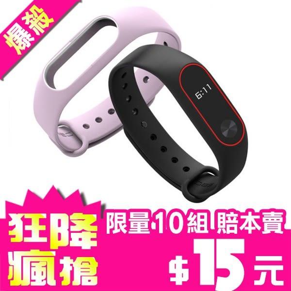 【限量10組 賠本下殺】多色可選!小米手環 2代 雙色 矽膠 腕帶 手環 錶帶 智能手環 運動