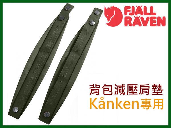 ╭OUTDOOR NICE╮瑞典 FJALLRAVEN KANKEN 背包減壓墊 森林綠 23503 減緩揹負壓力 CLASSIC專用