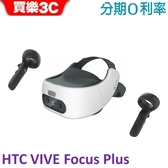 HTC VIVE FOCUS Plus 專業級 一體機 VR,24期0利率,聯強代理