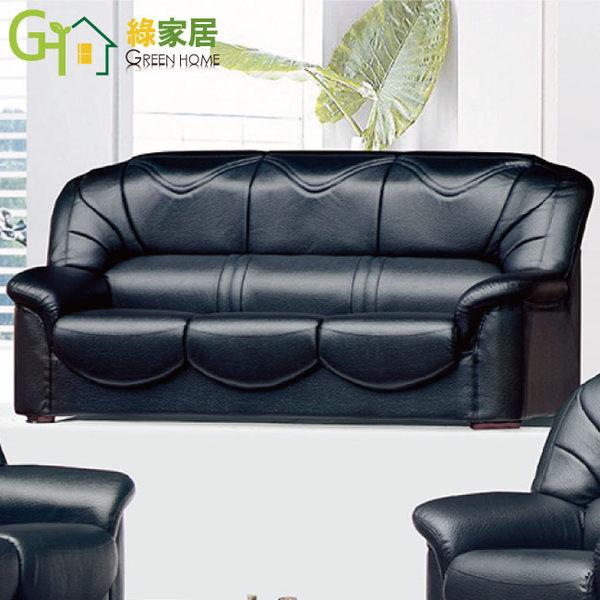 【綠家居】愛比妮 時尚三人座皮革沙發 (兩色可選)