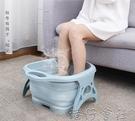可折疊泡腳桶塑膠按摩洗腳盆便攜式加深足浴盆過小腿家用洗腳神器 【618特惠】