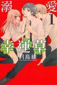 溺愛幸運草(1)