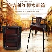 康大意大利進口櫸木油畫箱便攜式寫生畫箱水彩美術畫架畫箱套裝 生活樂事館