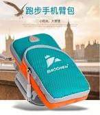 運動臂包 跑步手機臂包戶外手機袋男女款通用手臂帶運動手機臂套手腕包裝備