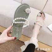 拖鞋女外穿2019新款珍珠平底軟底防滑仙女夾腳海邊沙灘涼拖 XN8722『愛尚生活館』