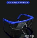 防疫護目鏡 眼睛防護鏡防塵戶外防沙安全裝修油煙柳絮護眼噴漆平面鏡工廠男女 阿薩布魯