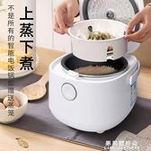 電飯鍋智慧小電飯煲2升小型可蒸煮迷你1-2-3人家用多功能l【果果新品】