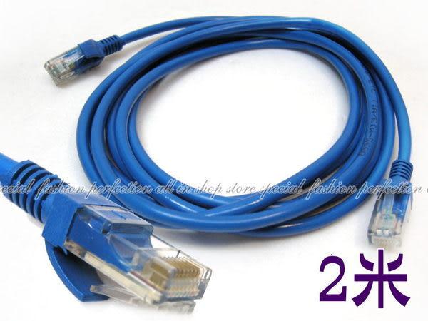 【DE366】2米CAT-5e 網路線2M 網路線 RJ45 250MB高速寬頻用CAT5E 網路★EZGO商城★