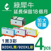 綠犀牛 for HP NO.920XL / 1黑3彩超值組 ( CD972AA ~ CD975AA ) 環保墨水匣