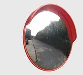 室外道路交通廣角鏡凸面鏡80cm公路反光鏡路口轉彎鏡凹凸鏡防盜鏡HM 3C優購