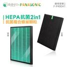 綠綠好日 複合型 抗菌 HEPA 濾芯 濾網 適 Panasonic 國際牌 F-P40EH F-ZMRS40W 空氣清淨機