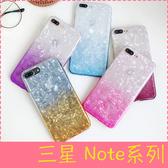 【萌萌噠】三星 Galaxy Note8 Note5/4/3  新款二合一 透明殼+貝殼紋雙色漸變色紙保護殼 全包矽膠軟殼