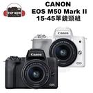 [32G+全配] CANON 佳能 微型單眼相機 EOS M50 M2 M50 Mark II 單鏡頭組 微型 單眼 相機 公司貨
