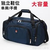 商務手提旅行包男士登機包大容量行李袋旅游包女待產包運動健身包 居家物语