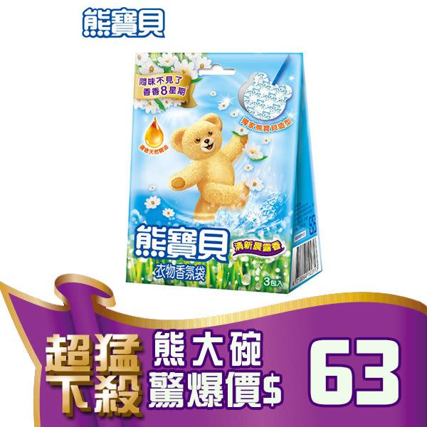 B323 熊寶貝 衣物香氛袋 清新晨露香 21g (3入)【熊大碗福利社】