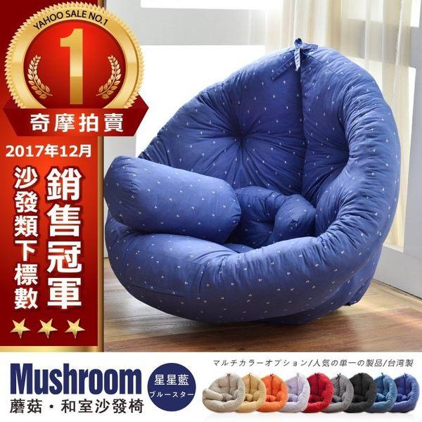 蘑菇創意懶骨頭沙發床