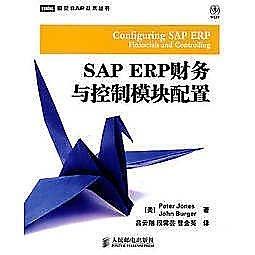 簡體書-十日到貨 R3Y【SAP ERP財務與控制模組配置】 9787115249357 人民郵電出版社 作者:(美)鐘