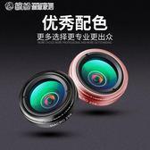 手機廣角微距鏡頭魚眼三合一套裝單反外置高清攝像頭套裝蘋果通用 「繽紛創意家居」
