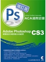 二手書 Adobe Certified Associate(ACA)國際認證-Adobe Photoshop CS3視覺設計與影像合成 R2Y 9866587843