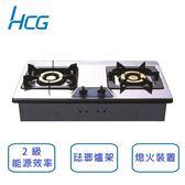 【和成 HCG】檯面式琺瑯 2級瓦斯爐  GS203Q-NG (天然瓦斯)