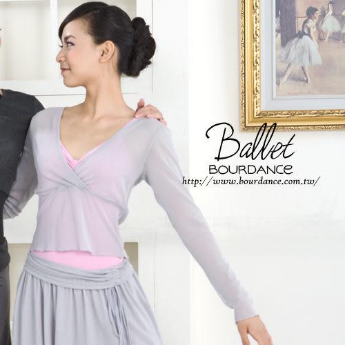 *╮寶琦華Bourdance╭*專業芭蕾舞衣☆成人芭蕾★抓縐設計長袖小外套【BDW12B31】