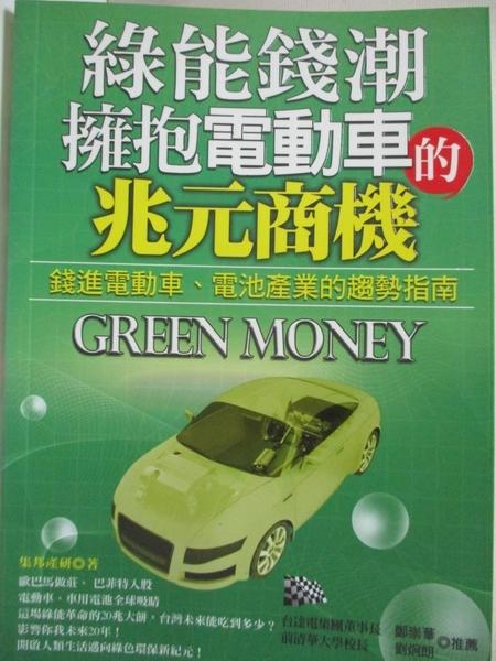 【書寶二手書T9/財經企管_HOW】綠能錢潮:擁抱電動車的兆元商機_集邦產研