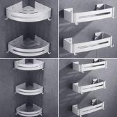 壁掛衛生間置物架浴室收納架三角廁所置物架洗手間免打孔用品用具 st1142『伊人雅舍』