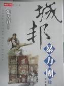 【書寶二手書T3/武俠小說_JGQ】城邦暴力團(肆) 完_張大春