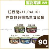 寵物家族-紐西蘭NATURAL10+ 原野無穀機能主食貓罐90g 單罐