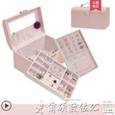 首飾盒公主歐式日系高檔多層簡約耳環手飾品首飾收納盒子女大容量爾碩
