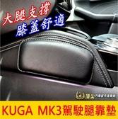 FORD福特【KUGA MK3駕駛腿靠墊】KUGA 180 250 ST Line 膝蓋腳靠墊