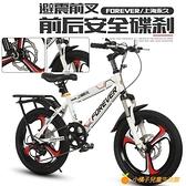 兒童自行車單車女孩6-7-8-10-12歲男孩中大童車小孩山地腳踏【小橘子】