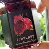 手工桂花紅龍果醬~71.5%【合迷雅好物超級商城】