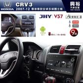【JHY】2007~12年 HONDA CRV3專用 9吋螢幕 V57系列安卓機 *8核心4+64G