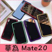【萌萌噠】華為 HUAWEI Mate20 / Mate20 pro 極光雙色玻璃系列 全包軟邊 鋼化玻璃背板 手機殼 手機套