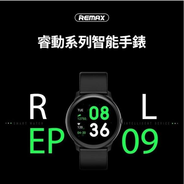 【Love Shop】【REMAX 】睿動系列RL-EP09 超薄機身IP67防水監測觸控式心率手錶/運動手錶/藍牙手錶