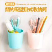 ◄ 生活家精品 ►【S46-1】簡約吸壁掛式收納筒 置物筒 垃圾筒 筆筒 餐具 廚房 浴室 客廳 房間 牆壁