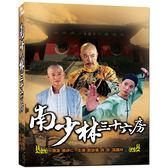 新動國際【南少林三十六房 】超級強檔熱門大陸劇_DVD