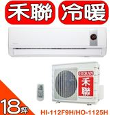 HERAN禾聯【HI-112F9H/HO-1125H】《冷暖》分離式冷氣