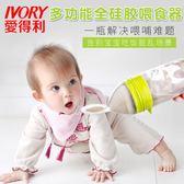 雙十二狂歡購輔食寶寶喂食器嬰兒擠壓式硅膠奶瓶