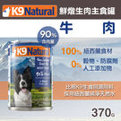 【毛麻吉寵物舖】紐西蘭 K9 Natural 90%生肉主食狗罐-無穀牛肉370g 狗罐頭/主食罐