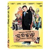 家有家規DVD  2008維爾雷吉歐歐洲影展 觀眾票選最佳影片