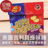 【超級商城限定】美國零食 派對好物 美國Jelly Belly吉利貝怪味糖