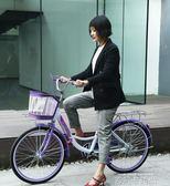自行車女式通勤單車普通老式城市復古代步輕便成人公主學生男淑女QM依凡卡時尚