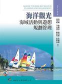 (二手書)海洋觀光:海域活動與遊憩規劃管理