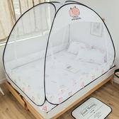 蚊帳 ins蚊帳免安裝蒙古包1.8m床雙人家用加密加厚1.5米學生宿舍可折疊 雲雨尚品