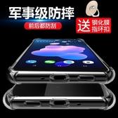 HTC U12 手機殼U12plus保護套氣囊防摔U11 plus硅膠全包軟殼男女 8號店