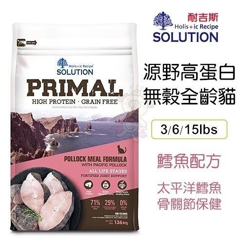 【免運中】*WANG*新耐吉斯SOLUTION《PRIMAL源野高蛋白系列 無穀全齡貓-鱈魚配方》15磅