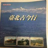 (二手書)臺北古今行 / 台北市三民國中編