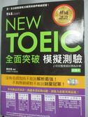 【書寶二手書T7/語言學習_WFC】NEW TOEIC模擬測驗:全面突破(詳解+試題)_賴世雄_附光碟